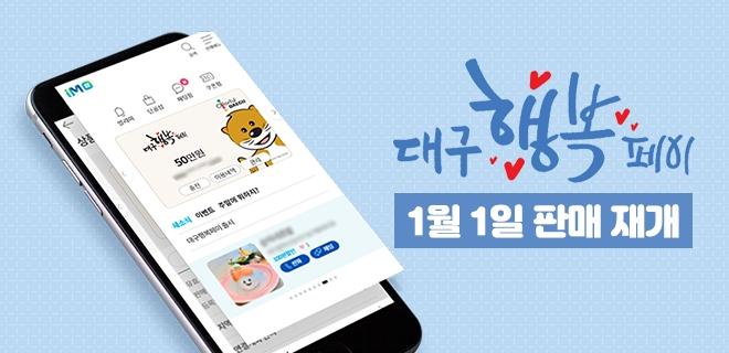 '대구행복페이' 1월 1일 판매 재개
