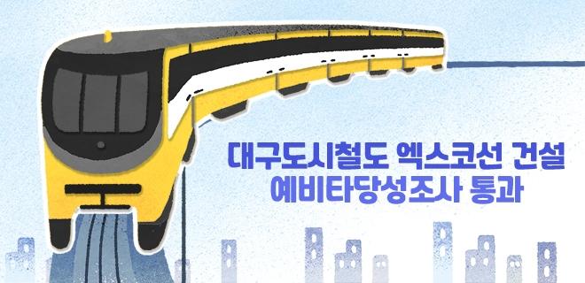 '대구도시철도 엑스코선 건설' 예비타당성조사 통과로 사업추진 확정!
