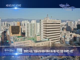 시정영상뉴스 제94호(2020-12-31)