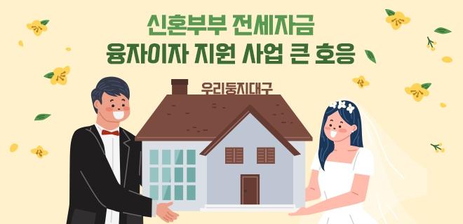 '우리둥지대구' 대구형 신혼부부 전세자금 융자 이자지원 사업 큰 호응