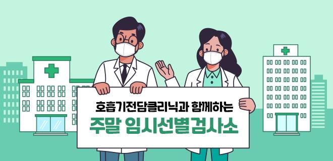 대구시, 전국 최초 호흡기전담클리닉과 함께하는 주말 임시선별검사소 운영