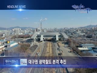 시정영상뉴스 제1호(2021-01-08)
