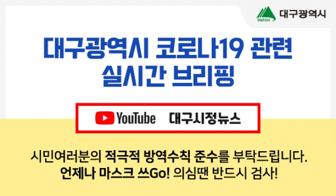 대구광역시 코로나19관련 실시간 브리핑
