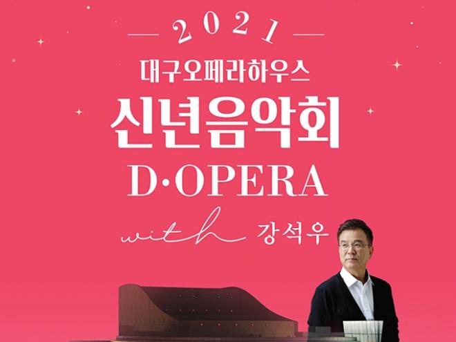 대구오페라하우스 '2021 신년음악회 D·opera with 강석우'