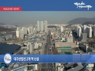 시정영상뉴스 제3호(2021-01-15)