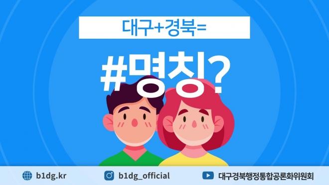 대구랑 경북이 하나가 된다고? 대구경북 행정통합