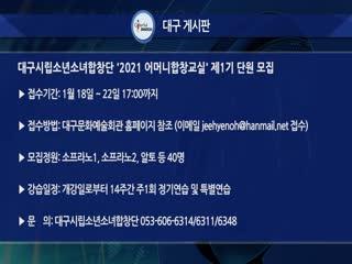 대구시립소년소녀합창단 '2021 어머니합창교실' 제1기 단원 모집