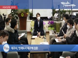 시정영상뉴스 제4호(2021-01-19)