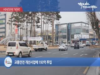 시정영상뉴스 제5호(2021-01-22)