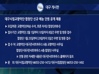 대구시립교향악단·합창단 신규 예능 단원 공개 채용