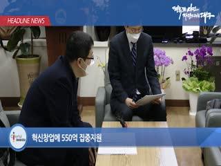 시정영상뉴스 제7호(2021-01-29)