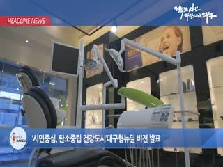 시정영상뉴스 제8호(2021-02-02)
