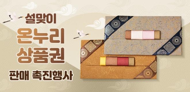 대구시, 설맞이 온누리상품권 판매 촉진행사 개최