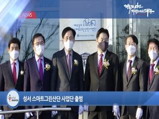 시정영상뉴스 제9호(2021-02-05)