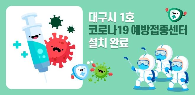 코로나19 '대구시 1호 예방접종센터' 설치 완료!