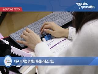 시정영상뉴스 제10호(2021-02-09)