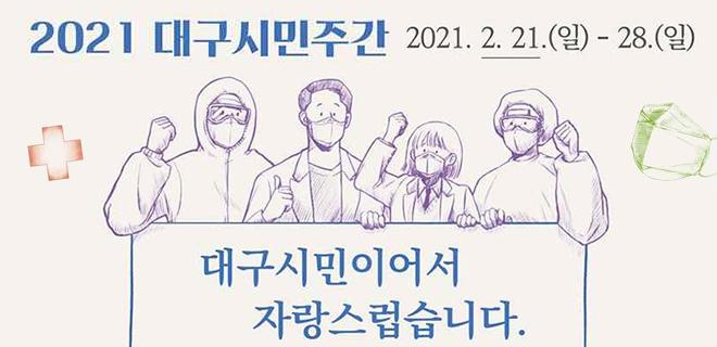 대구시민으로서의 자부심, 대구시민의 날(2.21.)과 시민주간(2.21~28.)으로 더욱 샘솟아!