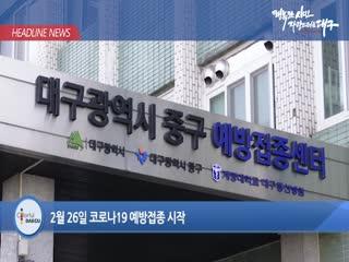 시정영상뉴스 제12호(2021-02-19)