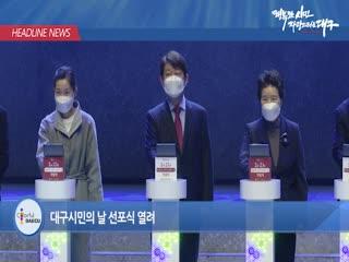 시정영상뉴스 제13호(2021-02-23)