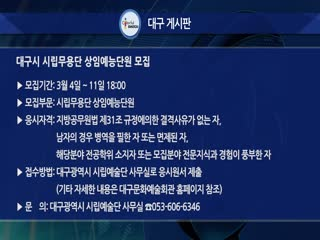 대구시 시립무용단 상임예능단원 모집