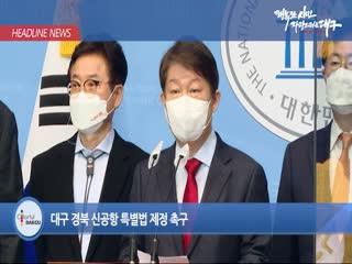 시정영상뉴스 제14호(2021-02-26)