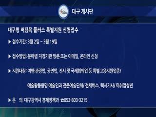 대구형 버팀목 플러스 특별지원 신청접수