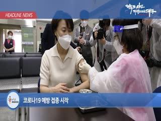 시정영상뉴스 제15호(2021-03-02)