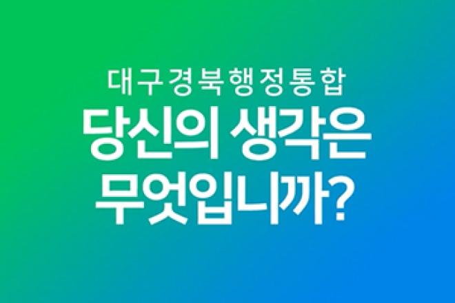 [생활] 대구와 경북이 '행정통합'이 된다고?