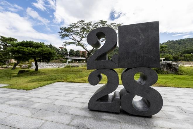 2.28학생의거기념탑(2021대구화보p37)