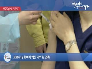 시정영상뉴스 제16호(2021-03-05)
