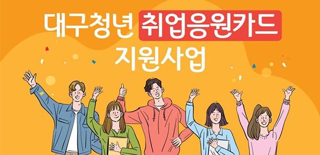 대구시, 코로나발 미취업청년 1만 5천명에게 취업응원카드 지원