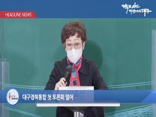 시정영상뉴스 제17호(2021-03-09)