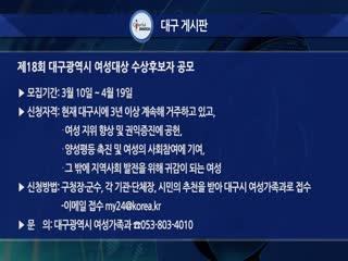 제18회 대구광역시 여성대상 수상후보자 공모