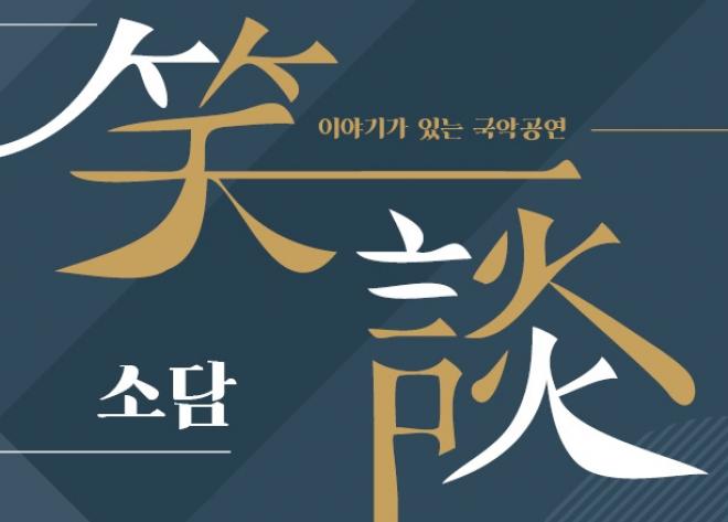 이야기가 있는 국악공연 - 소담 음악회 개최