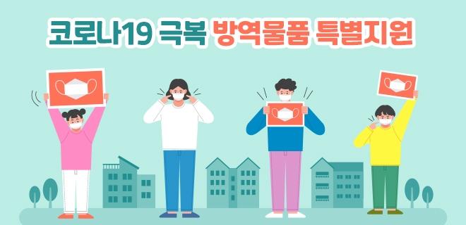 코로나19 극복 방역물품 특별지원 추진