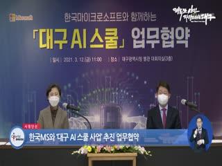 한국MS와 '대구 AI 스쿨 사업' 추진 업무협약