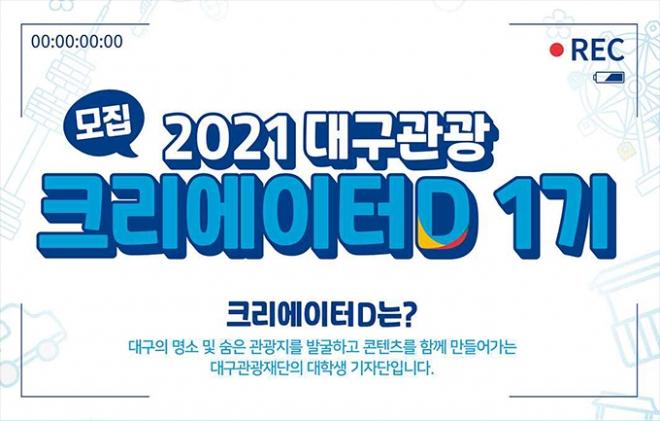 2021년 대구관광 대학생 SNS 기자단 '크리에이터 D' 모집