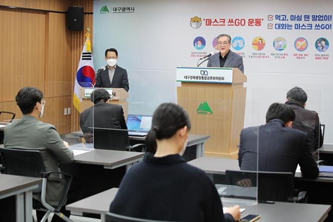 대구경북행정통합공론화위원회 일정 마무리 계획