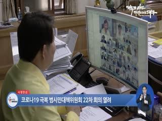 코로나19 극복 범시민대책위원회 22차 회의 열려