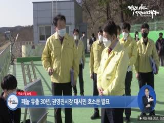 페놀 유출 30년, 권영진시장 대시민 호소문 발표