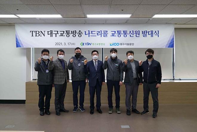 대구시설공단, 나드리콜 교통 통신원 발대식 개최