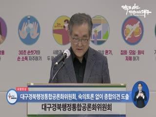 대구경북행정통합공론화위원회, 숙의토론 없이 종합의견 도출
