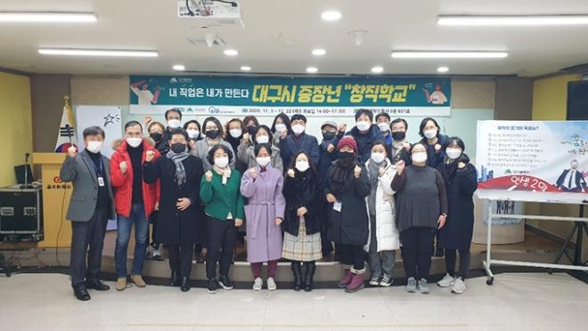 내 직업 내가 만든다! '대구시 중장년 일자리 창직학교' 2기 개최