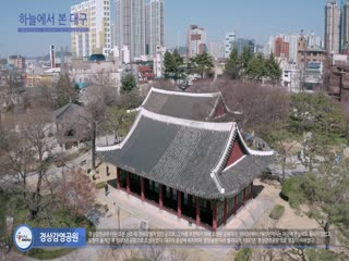 경상감영공원