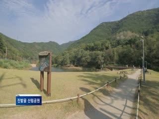 진밭골 산림공원