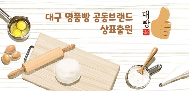 대구 명품빵 공동브랜드 대빵 상표권 출원