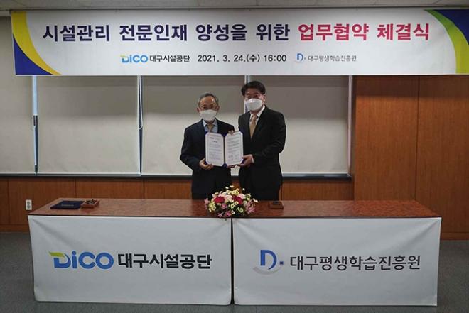 대구시설공단-대구평생학습진흥원 시설관리 전문 인재양성을 위한 업무협약 체결