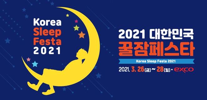 지역최초 침장전문전시회 '2021 대한민국 꿀잠 페스타' 개막