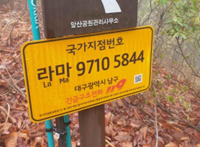 산이나 들에서 위급상황 시 국가지점번호로 신고