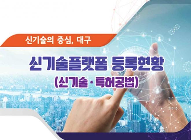 대구시, 신기술·특허공법 책자 제작, 전국 시도 및 발주처 배포